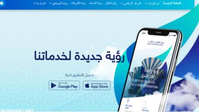 Photo of حجز موعد وزارة الكهرباء والماء الكويت