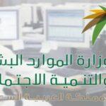 حجز موعد وزارة الموارد البشرية من خلال الموقع الرسمي