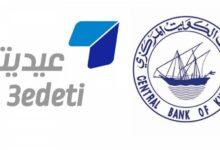 خدمة عيديتي بنك الكويت المركزي