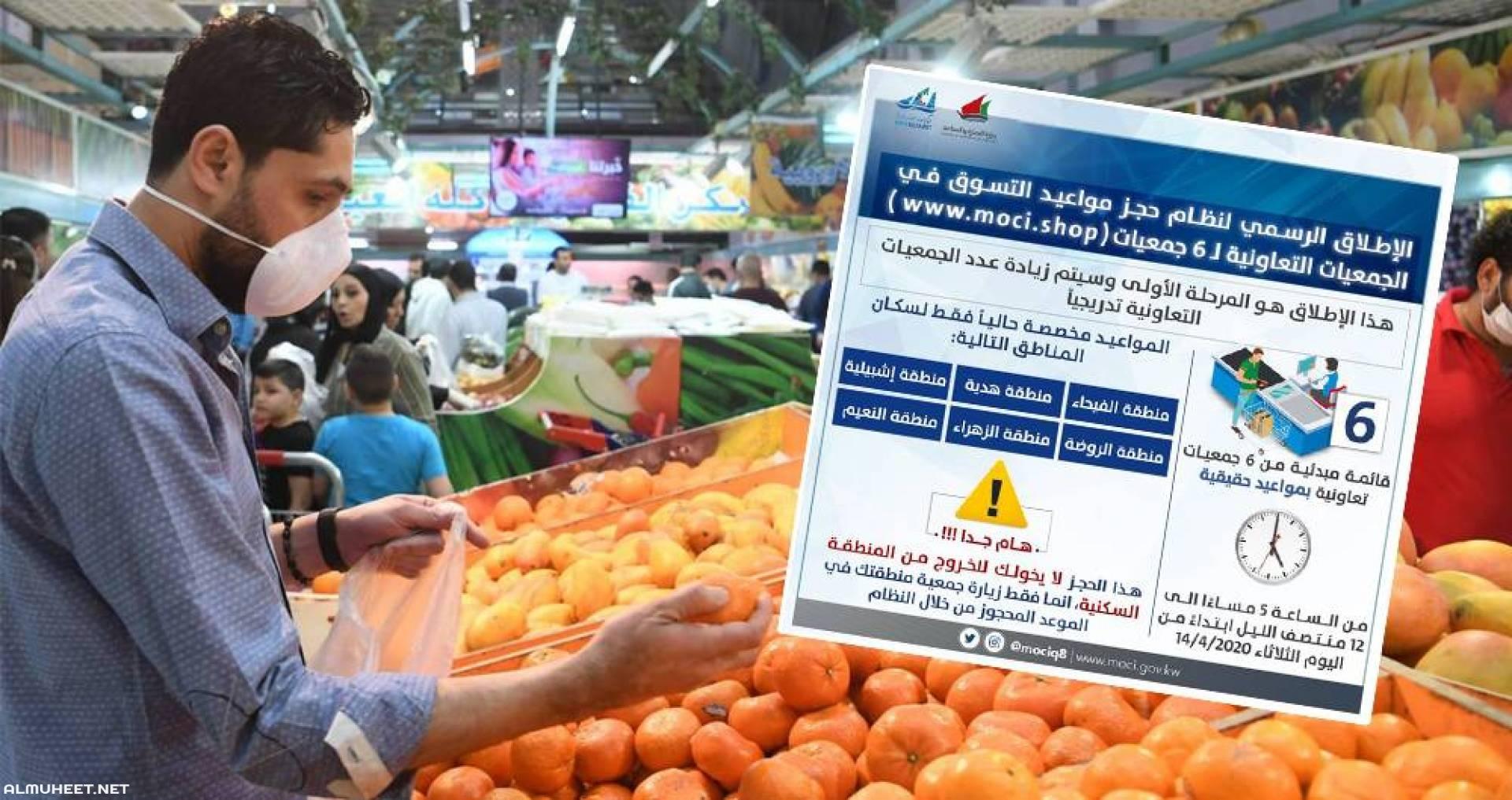 خطوات حجز مواعيد التسوق الغذائي الكويت