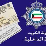 دفع رسوم البطاقة المدنية