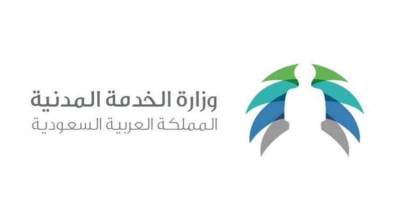 دورات تدريبية معتمدة من وزارة الخدمة المدنية وخدمات وزارة الشؤون الاجتماعية