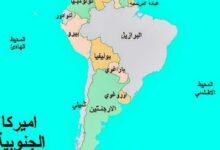 Photo of دولة في أمريكا الجنوبية: مناخها وموقعها وعدد سكانها وعاصمتها