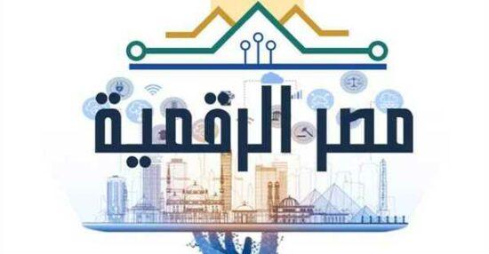رابط بوابة مصر الرقمية 2021 للاستعلام عن كافة المعاملات الحكومية