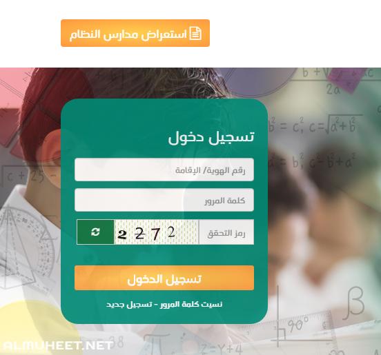 رابط منظومة التعليم الموحد تسجيل دخول
