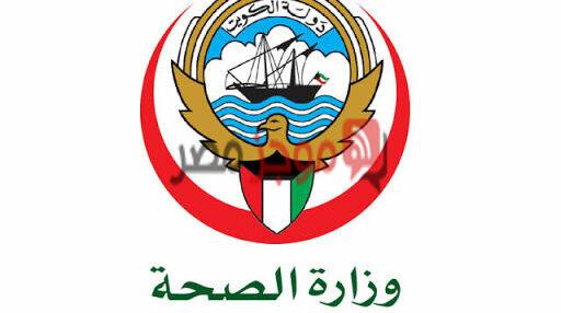 رقم الصحه الوقائيه في الكويت