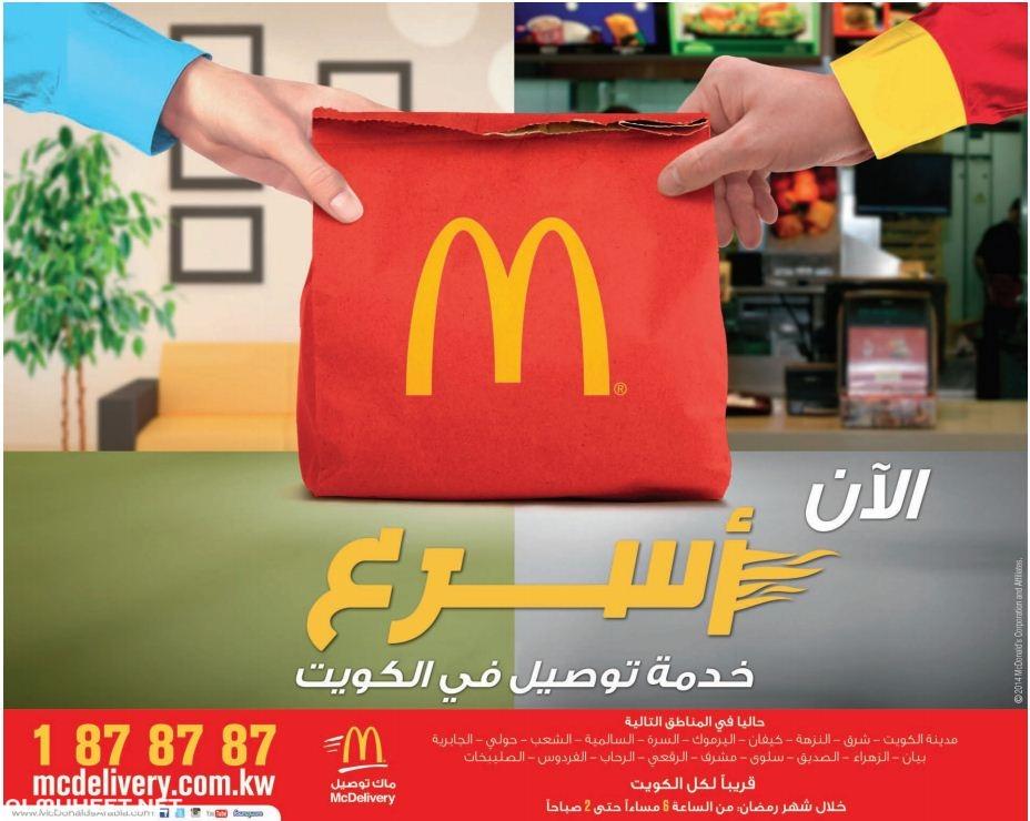 رقم ماكدونالدز توصيل في الكويت
