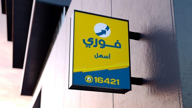 موزعين فوري في مصر وما هي الخدمات التي تقدمها ماكينات فوري وما أهمية موزعي الخدمة