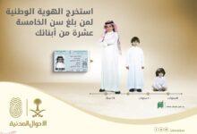 شروط استخراج بطاقة احوال للطلاب