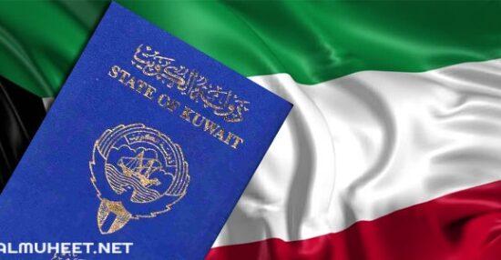 شروط التجنيس في الكويت