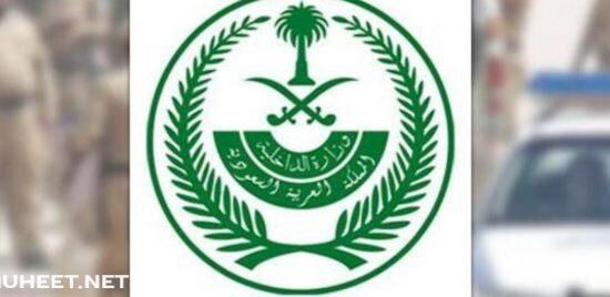 شروط الحصول على الجنسيه السعوديه