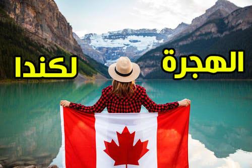 شروط الهجرة لكندا وبرامج الهجرة إلى كندا وطرق التقدم على الهحرة