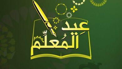 Photo of شعار يوم المعلم و اجمل كلمات عن يوم المعلم 1443