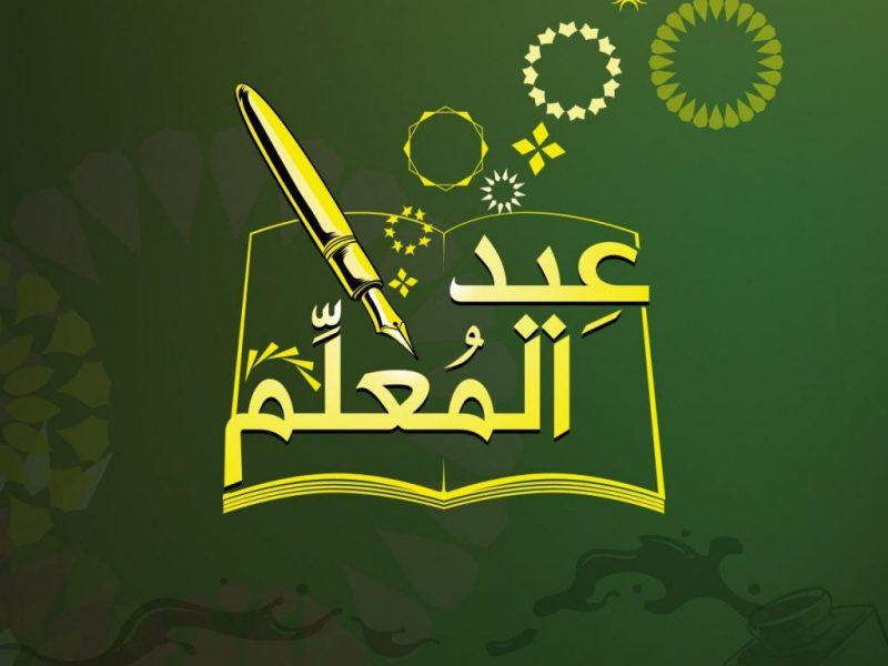 شعار يوم المعلم و اجمل كلمات عن يوم المعلم 1442