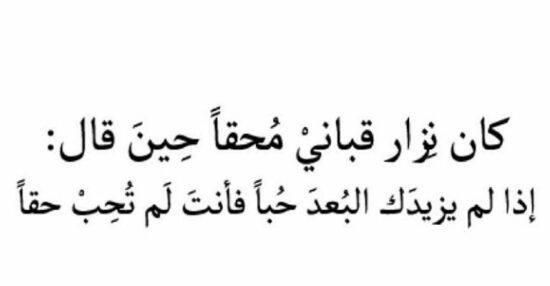 شعر عتاب للحبيب نزار قباني وأفضل قصائده