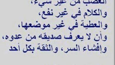 Photo of شعر علي بن أبي طالب الإمام عليه السلام