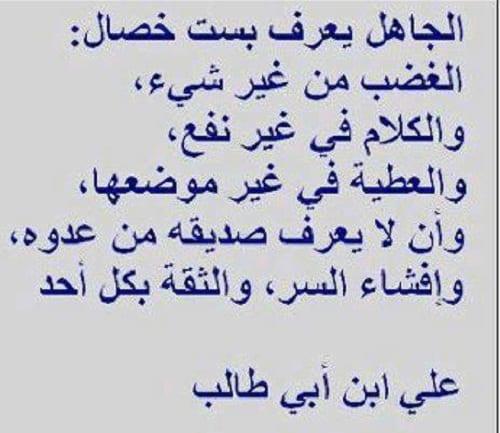 شعر علي بن أبي طالب الإمام عليه السلام