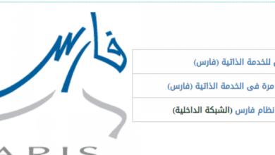Photo of الدورات المعتمدة في نظام فارس للمعلمين وكيفية التسجيل في نظام فارس الخدمة الذاتية