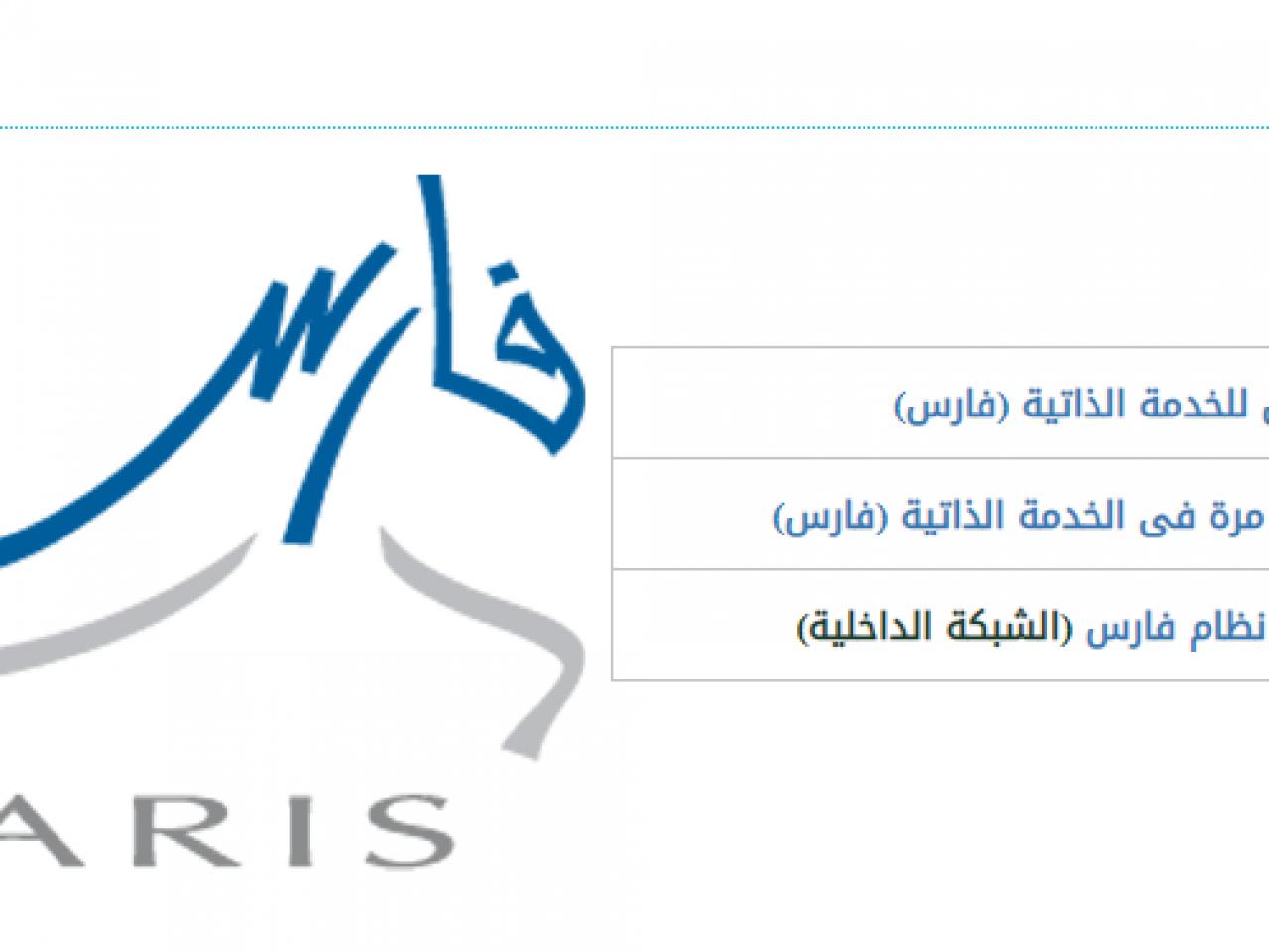 الدورات المعتمدة في نظام فارس للمعلمين وكيفية التسجيل في نظام فارس الخدمة الذاتية