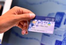 Photo of طريقة تفعيل بطاقة صراف الراجحي من الجوال وكيفية تفعيل البطاقة المصرفية 2022