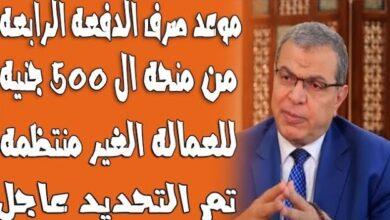 Photo of كشف اسماء المستفيدين من منحة العمالة الغير منتظمة بالرقم القومي 2021
