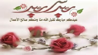 Photo of عبارات وكروت رسائل تهنئة بعيد الفطر المبارك عبر الفيسبوك والواتس اب