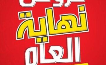 Photo of عروض نهايه العام بالسعودية