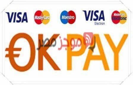 كيفية تسجيل حساب في بنك OkPay المصرفي وطريقة التفعيل