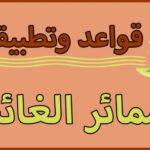 ما هي ضمائر الغائب وأنواع الضمائر في اللغة العربية