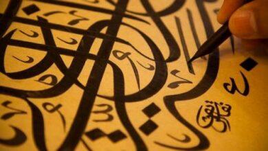 Photo of متى ظهرت اللغة العربية وفضلها على اللغات الأخرى