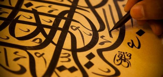 متى ظهرت اللغة العربية وفضلها على اللغات الأخرى