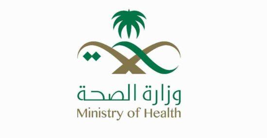 رابط التقديم والتسجيل في وظائف وزارة الصحة 1442 عبر نظام جدارة للتوظيف