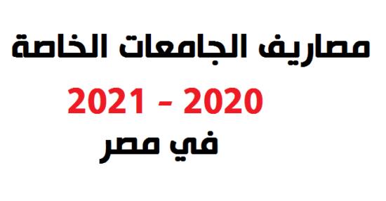 مصاريف الجامعات الخاصة في مصر 2020 وموعد التقديم والأوراق المطلوبة