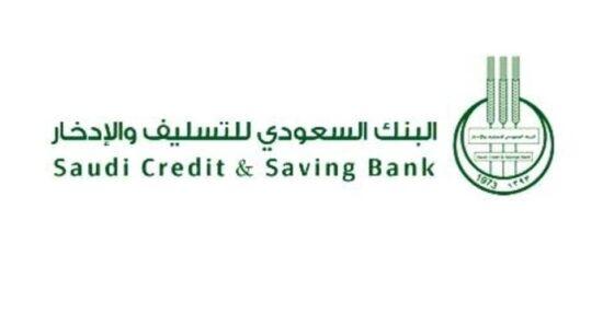 معرفة الاقساط المسددة في بنك التسليف