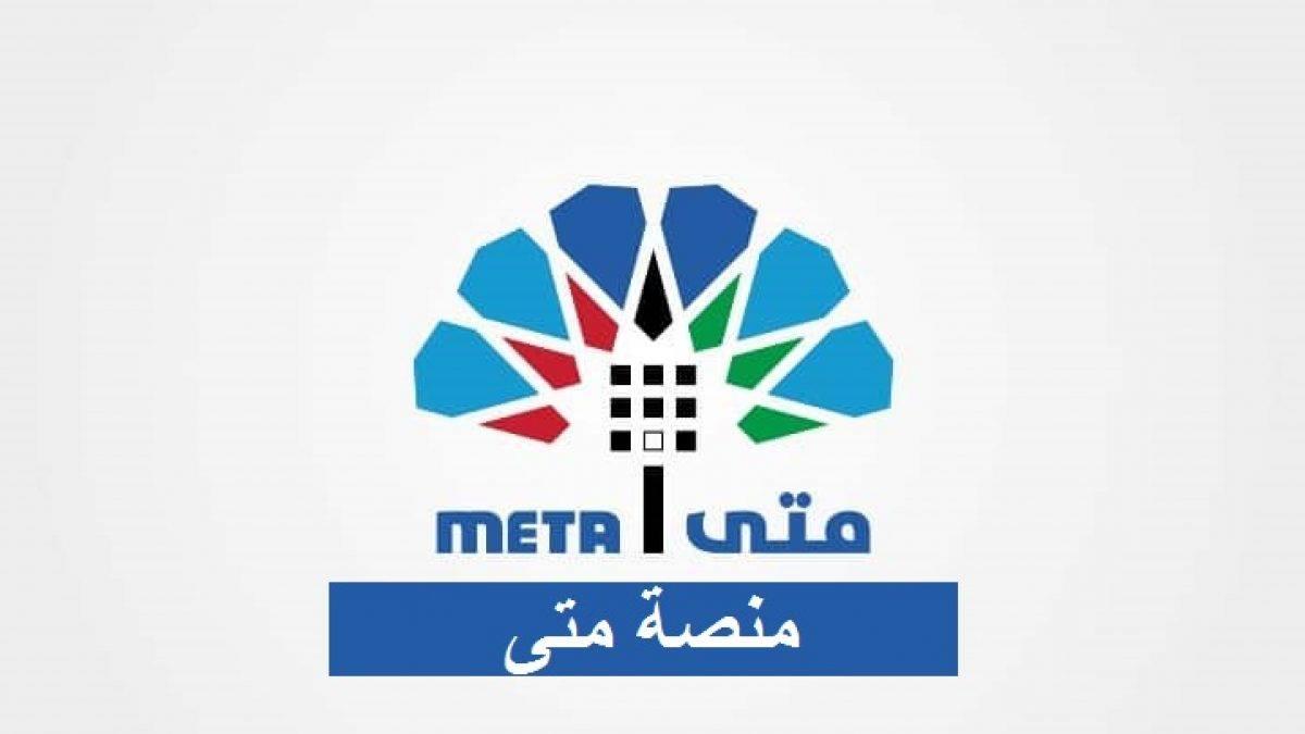 منصة متى لحجز المواعيد في الكويت meta.e.gov.kw