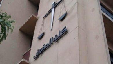 Photo of مواد كلية حقوق لكل فرق القسم العربي والإنجليزي
