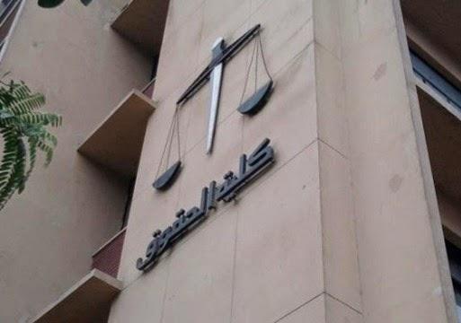 مواد كلية حقوق لكل فرق القسم العربي والإنجليزي