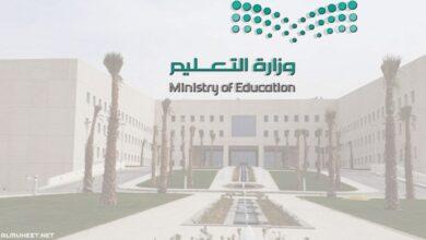 Photo of موعد حركة النقل الخارجي 1443 وزارة التعليم