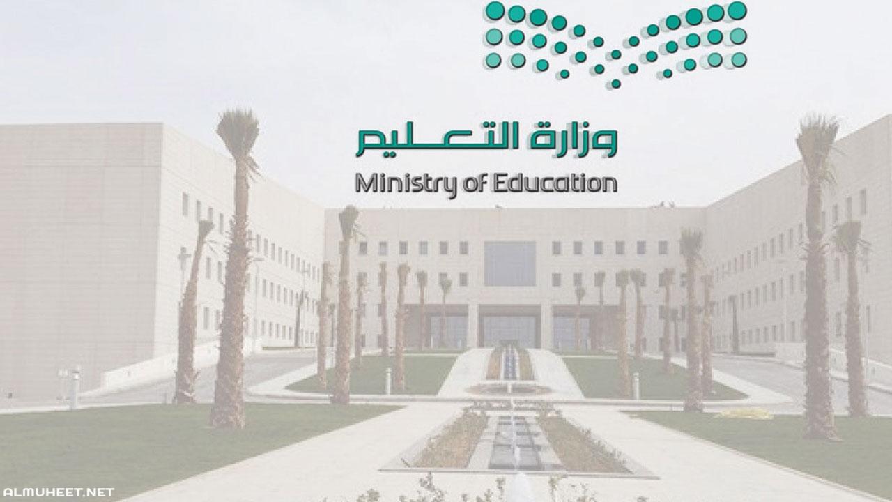 موعد حركة النقل الخارجي 1441 وزارة التعليم