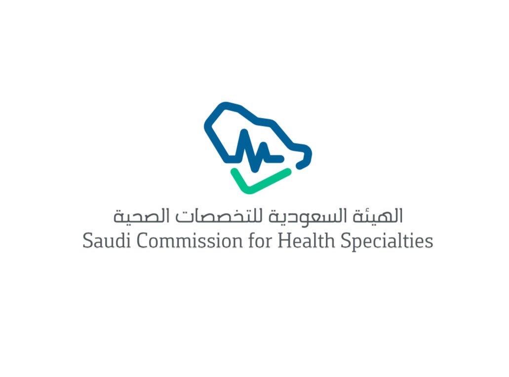 نتائج اختبار الهيئة السعودية للتخصصات الصحية 2020