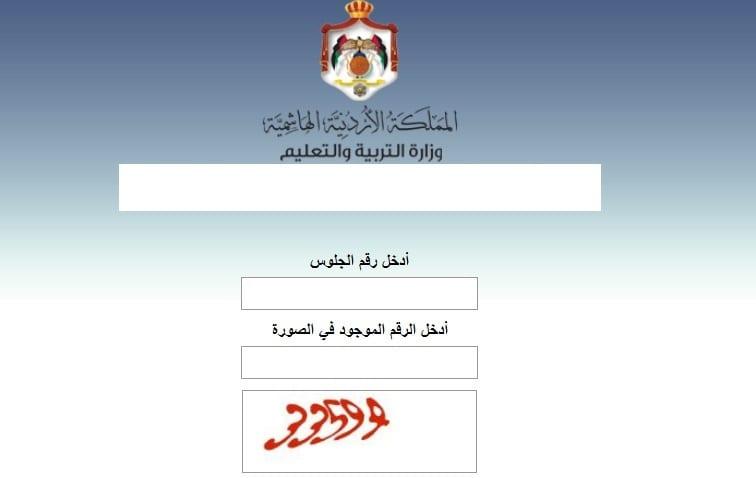 وزارة التربية والتعليم الاردن التوجيهي تسجيل الدخول والخدمات التي تقدمها