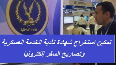 "Photo of كيفية استخراج بدل فاقد لشهادة ""التجنيد"" تأدية الخدمة العسكرية عبر الإنترنت"