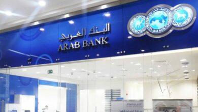 شروط استخراج قرض من البنك العربي وكيفية التقديم على القرض