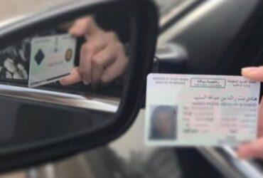 اجراءات اصدار رخصة قيادة خصوصي للسعوديين
