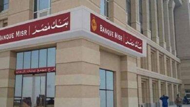 Photo of كيف اعرف رقم حسابي في بنك مصر ؟