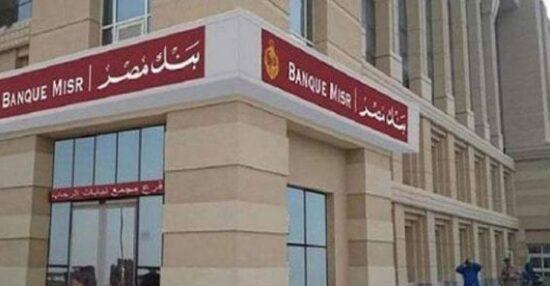 كيف اعرف رقم حسابي في بنك مصر ؟