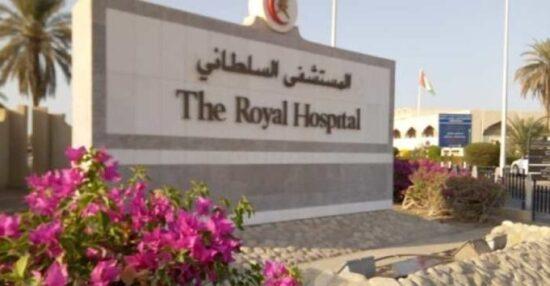 متى افتتح المستشفى السلطاني