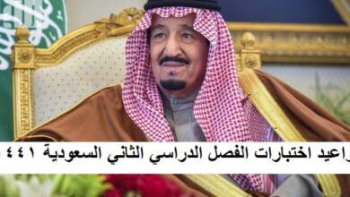 Photo of متى الاختبارات النهائيه الترم الثاني 1442 في المملكة العربية السعودية