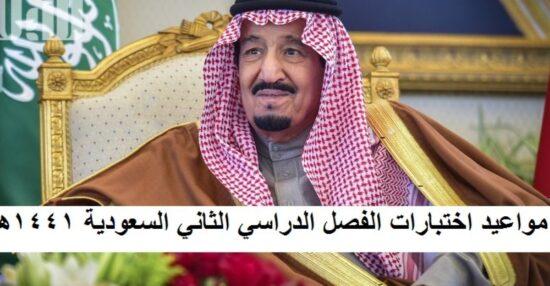 متى الاختبارات النهائيه الترم الثاني 1442 في المملكة العربية السعودية