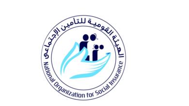 Photo of إلغاء الاشتراك في التأمينات الاجتماعية مصر مع شرح خطوات إلغاء اشتراكك في التأمين